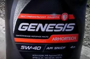 Моторное масло Лукойл Генезис (Genesis)