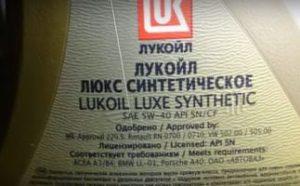 Автомасло Лукойл Люкс 5W40