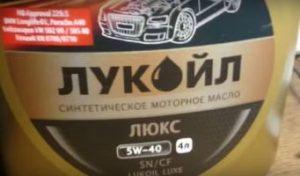 Масло Лукойл Люкс 5W40 характеристики