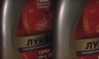 Моторные масла Лукойл Супер