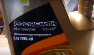 автомасло Роснефть