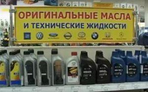 Лучшие моторные масла для российских условий