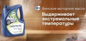 Neste Oil виды моторного масла