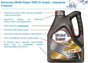 Как отличить масло Мобил от подделки