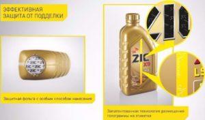 Синтетика ZIC 5W40 подделка: как отличить