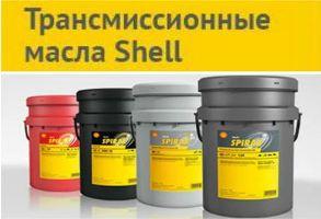Трансмиссионное масло SHELL (Шелл)