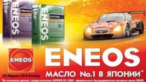 Японское моторное масло Энеос (Eneos)