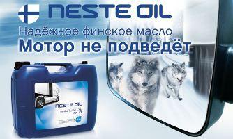 Финское масло Neste