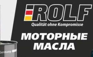 моторное масло Рольф