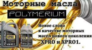 моторное масло Polymerium (Полимериум)