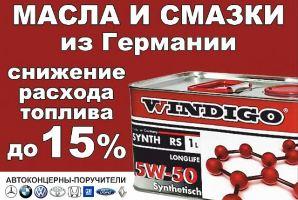 Моторное масло Вендиго, Windigo