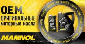 Моторное масло OEM