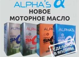 Моторное масло Альфа (Alphas)
