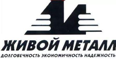 СПФ Живой Металл, фото