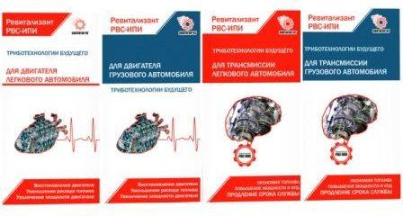 Добавка Ревитализант РВС-ИПИ в масло