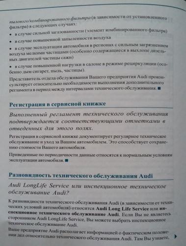 Документация на ТО Ауди А6